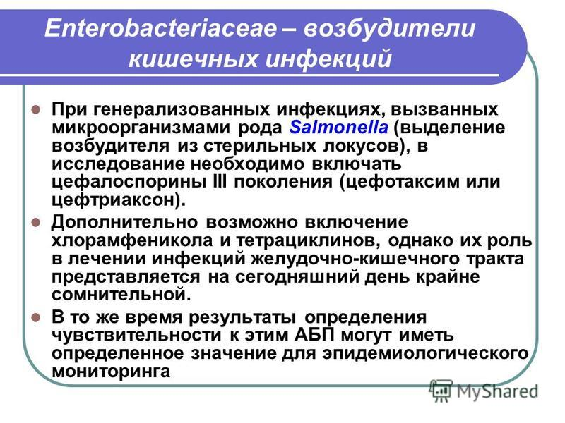 """Презентация на тему: """"Методы определения чувствительности к антибактериальным препаратам МУК """". Скачать бесплатно и без регистра"""