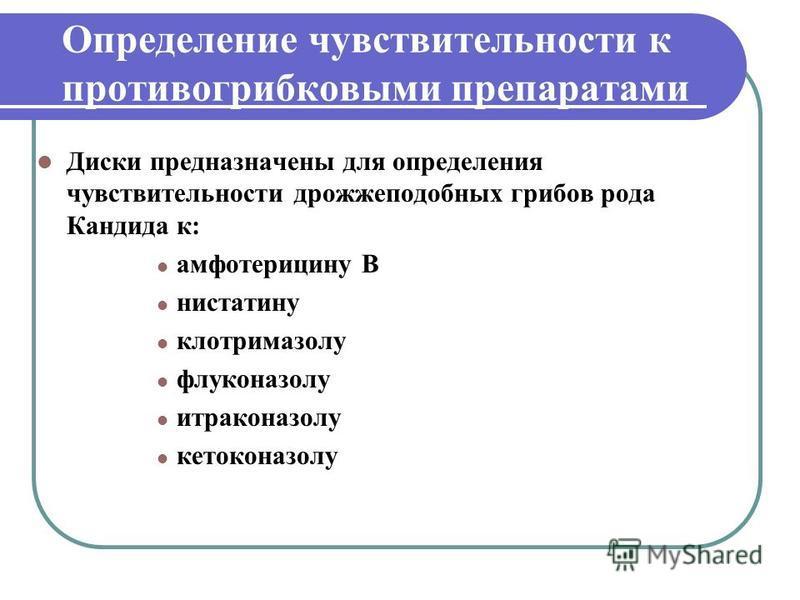 Определение чувствительности к противогрибковыми препаратами Диски предназначены для определения чувствительности дрожжеподобных грибов рода Кандида к: амфотерицину В нистатину клотримазолу флуконазолу итраконазолу кетоконазолу