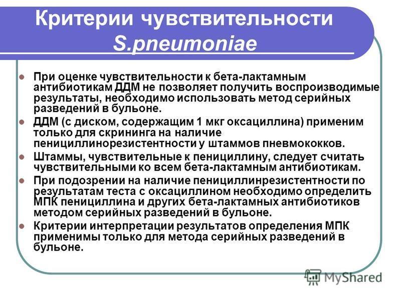 Критерии чувствительности S.pneumoniae При оценке чувствительности к бета-лактамным антибиотикам ДДМ не позволяет получить воспроизводимые результаты, необходимо использовать метод серийных разведений в бульоне. ДДМ (с диском, содержащим 1 мкг оксаци