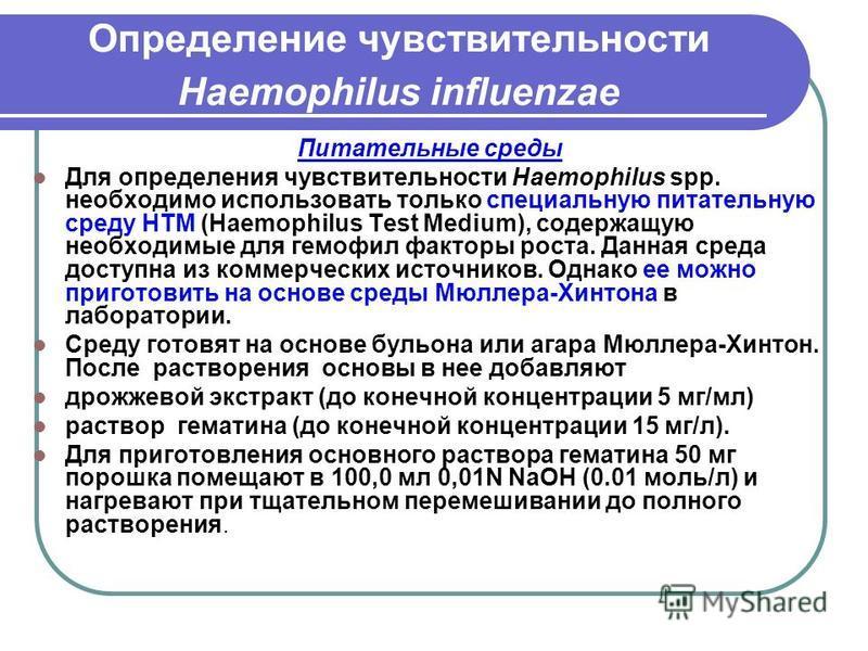Определение чувствительности Haemophilus influenzae Питательные среды Для определения чувствительности Haemophilus spp. необходимо использовать только специальную питательную среду HTM (Haemophilus Test Medium), содержащую необходимые для гемофил фак