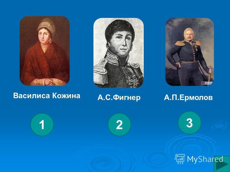 Василиса Кожина А.С.ФигнерА.П.Ермолов 12 3