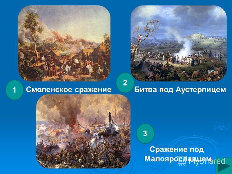 Смоленское сражение Битва под Аустерлицем Сражение под Малоярославцем 1 2 3