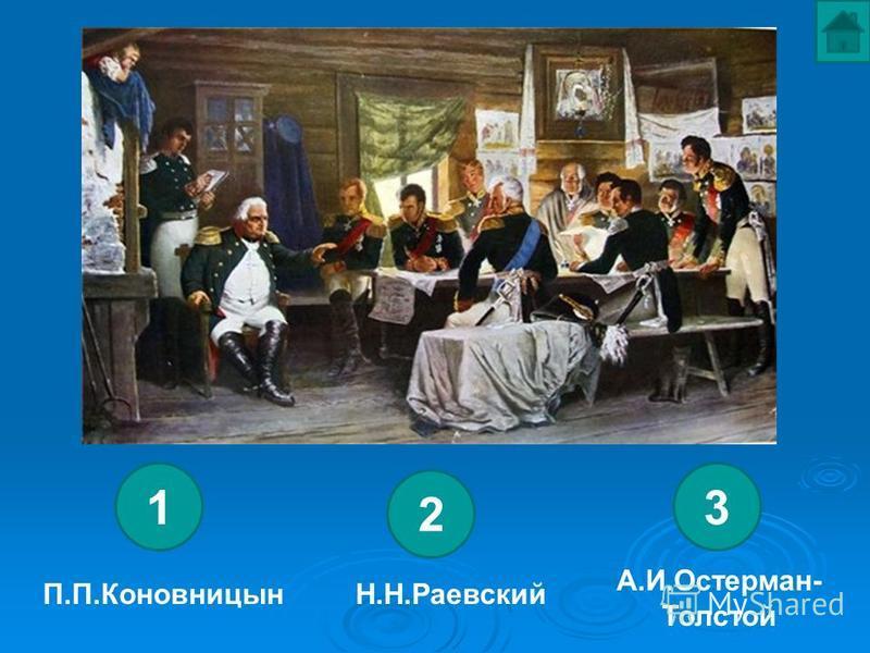 1 2 3 А.И.Остерман- Толстой П.П.КоновницынН.Н.Раевский