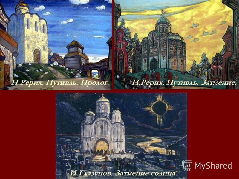 И.Глазунов. Затмение солнца. Н.Рерих. Путивль. Затмение.Н.Рерих. Путивль. Пролог.