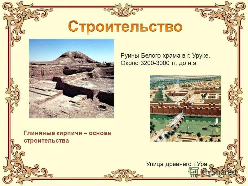 Руины Белого храма в г. Уруке. Около 3200-3000 гг. до н.э. Улица древнего г.Ура Глиняные кирпичи – основа строительства