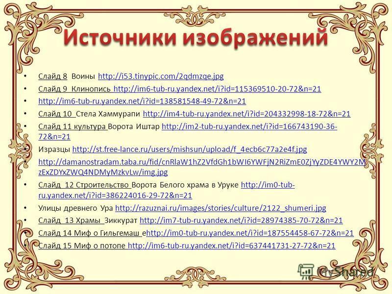 Слайд 8 Воины http://i53.tinypic.com/2qdmzqe.jpghttp://i53.tinypic.com/2qdmzqe.jpg Слайд 9 Клинопись http://im6-tub-ru.yandex.net/i?id=115369510-20-72&n=21http://im6-tub-ru.yandex.net/i?id=115369510-20-72&n=21 http://im6-tub-ru.yandex.net/i?id=138581