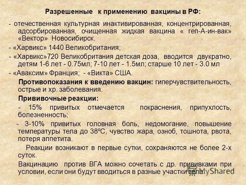 Разрешенные к применению вакцины в РФ: - отечественная культурная инактивированная, концентрированная, адсорбированная, очищенная жидкая вакцина « геп-А-ин-вак» «Вектор» Новосибирск. - «Харвикс» 1440 Великобритания; - «Харвикс»720 Великобритания детс