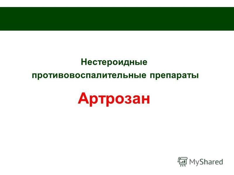 Нестероидные противовоспалительные препараты Артрозан