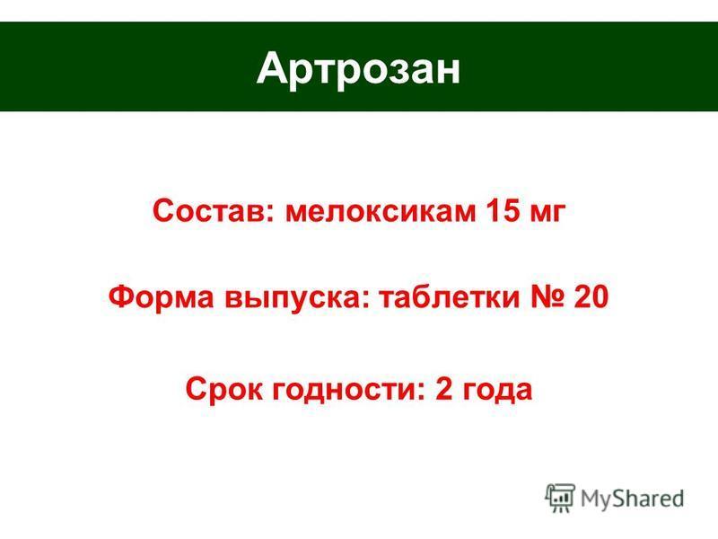 Состав: мелоксикам 15 мг Форма выпуска: таблетки 20 Срок годности: 2 года Артрозан