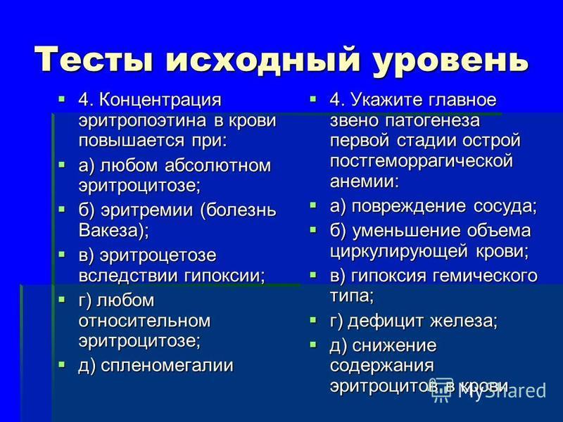 Тесты исходный уровень 4. Концентрация эритропоэтина в крови повышается при: 4. Концентрация эритропоэтина в крови повышается при: а) любом абсолютном эритроцитозе; а) любом абсолютном эритроцитозе; б) эритремии (болезнь Вакеза); б) эритремии (болезн