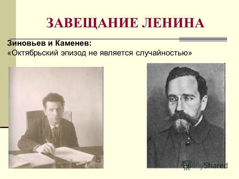 ЗАВЕЩАНИЕ ЛЕНИНА Зиновьев и Каменев: «Октябрьский эпизод не является случайностью»