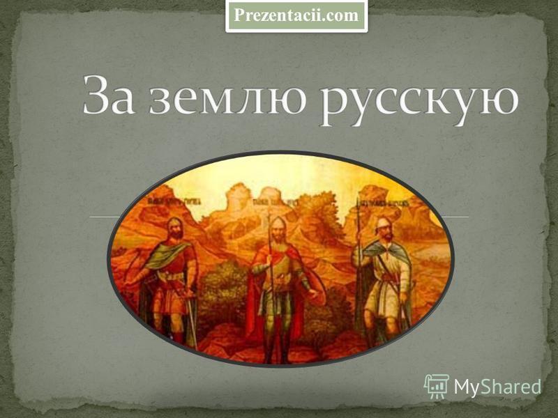 Тема 7 Prezentacii.com