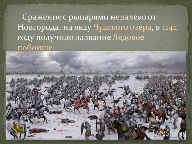 Сражение с рыцарями недалеко от Новгорода, на льду Чудского озера, в 1242 году получило название Ледовое побоище.