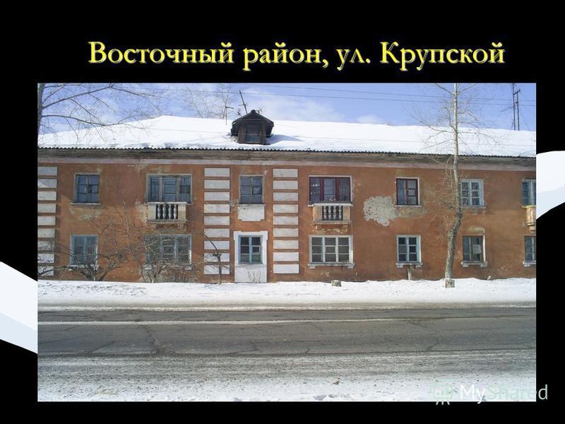 Восточный район, ул. Крупской