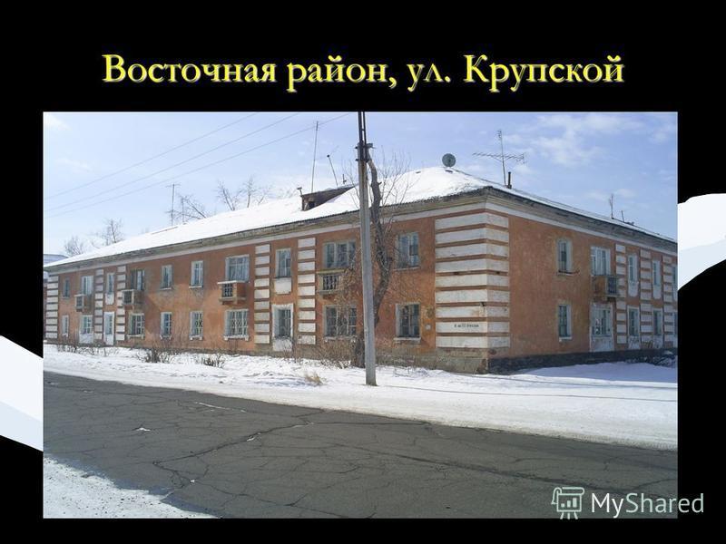 Восточная район, ул. Крупской