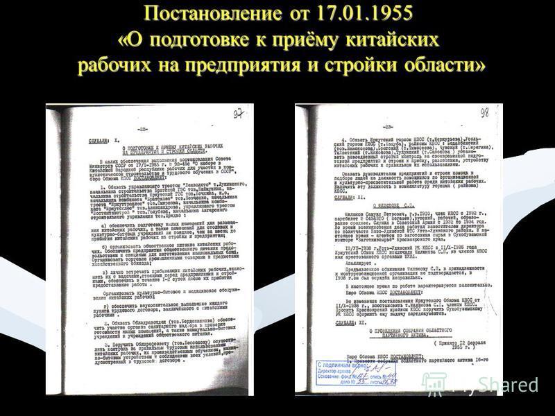 Постановление от 17.01.1955 «О подготовке к приёму китайских рабочих на предприятия и стройки области»