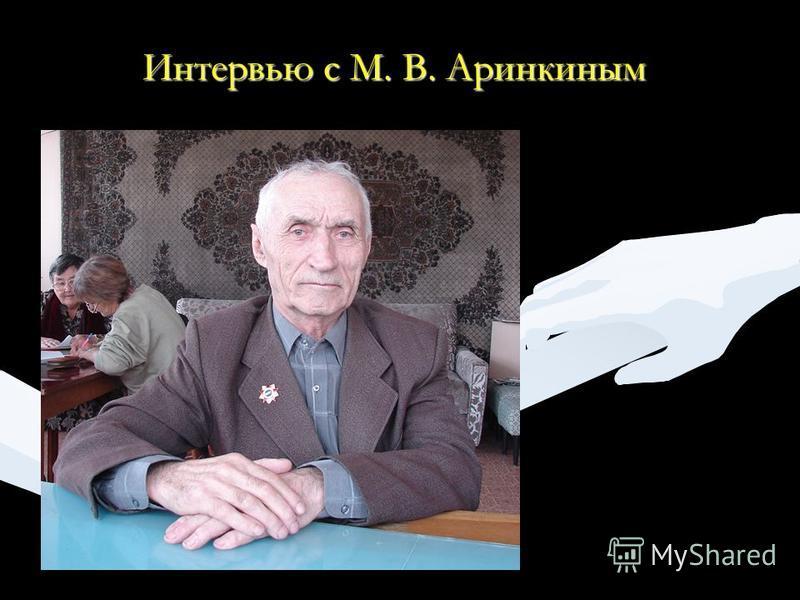 Интервью с М. В. Аринкиным