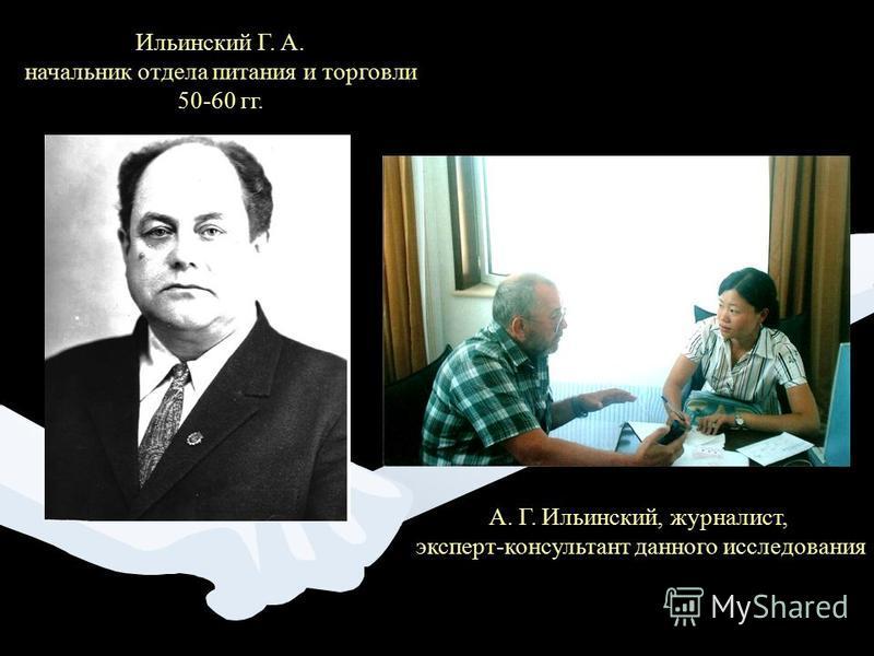 Ильинский Г. А. начальник отдела питания и торговли 50-60 гг. А. Г. Ильинский, журналист, эксперт-консультант данного исследования