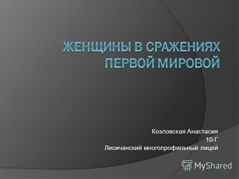 Козловская Анастасия 10-Г Лисичанский многопрофильный лицей