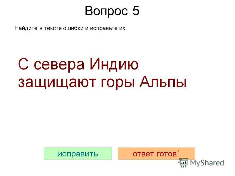 Найдите в тексте ошибки и исправьте их: Вопрос 5
