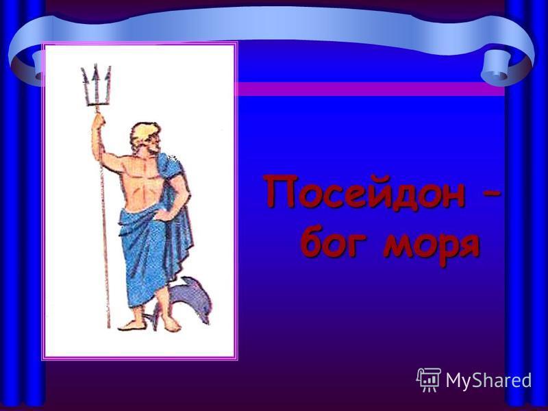 Посейдон – бог моря бог моря