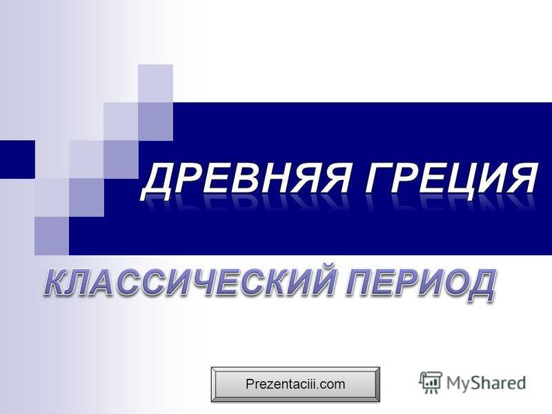 Prezentaciii.com