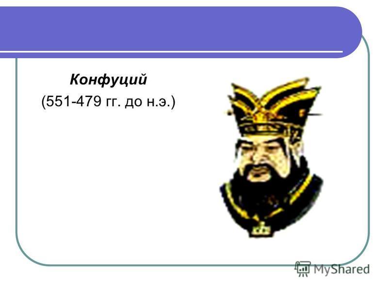 Конфуций (551-479 гг. до н.э.)