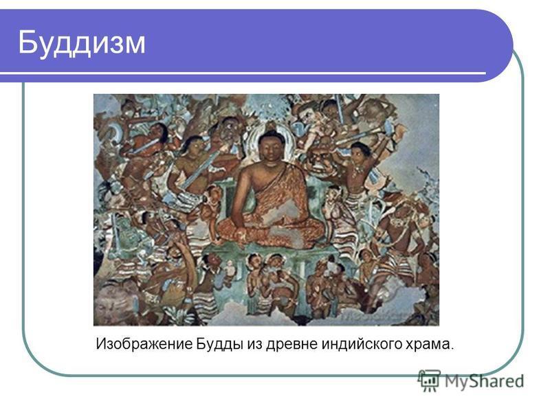 Буддизм Изображение Будды из древне индийского храма.