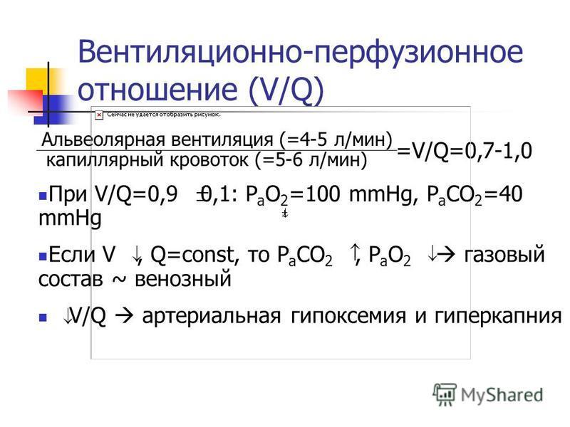 Вентиляционно-перфузионное отношение (V/Q) Альвеолярная вентиляция (=4-5 л/мин) капиллярный кровоток (=5-6 л/мин) =V/Q=0,7-1,0 При V/Q=0,9 0,1: Р а О 2 =100 mmHg, Р а СО 2 =40 mmHg Если V, Q=const, то Р а СО 2, Р а О 2 газовый состав ~ венозный V/Q а