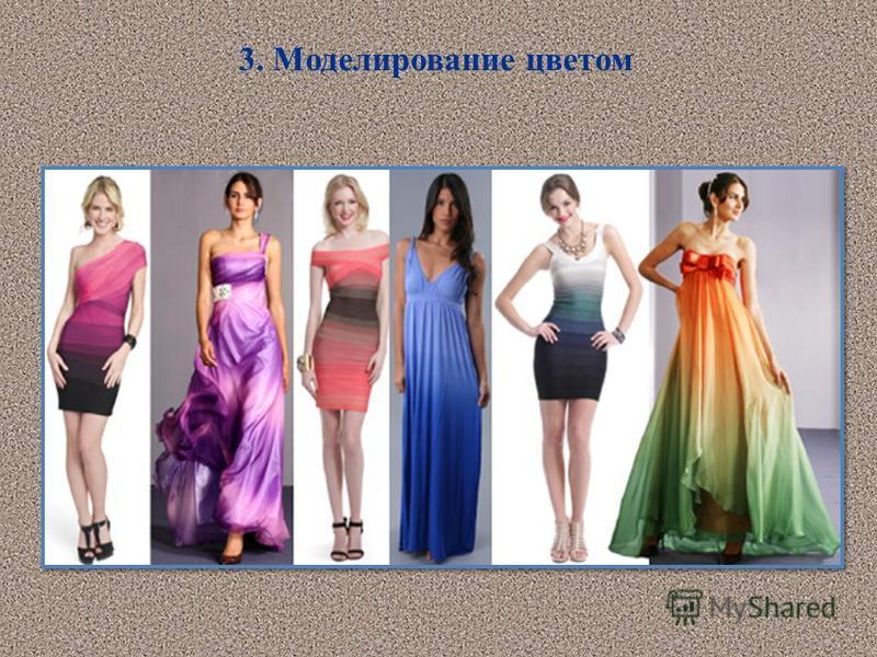 3. Моделирование цветом