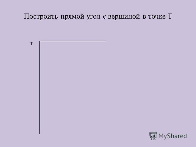 Построить прямой угол с вершиной в точке Т Т