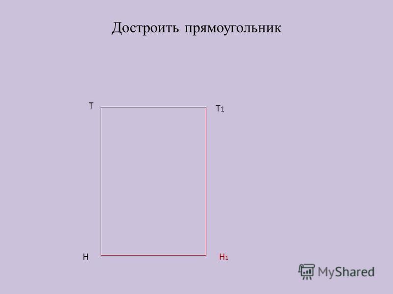 Достроить прямоугольник Т Т1Т1 НН1Н1