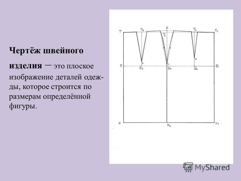 Чертёж швейного изделия – это плоское изображение деталей одежды, которое строится по размерам определённой фигуры.