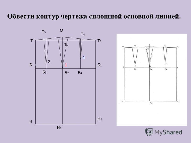 Обвести контур чертежа сплошной основной линией. Т Б Н Н2Н2 Т2Т2 Т1Т1 Б1Б1 Н1Н1 О Т3Т3 Б3Б3 Т4Т4 Б4Б4 Б2Б2 1. 2. 4