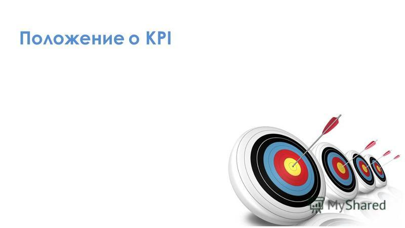 Положение о KPI