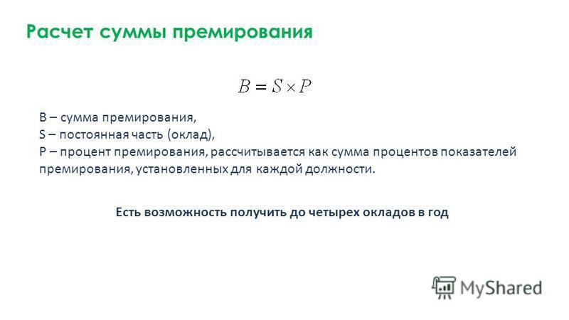 Расчет суммы премирования B – сумма премирования, S – постоянная часть (оклад), P – процент премирования, рассчитывается как сумма процентов показателей премирования, установленных для каждой должности. Есть возможность получить до четырех окладов в