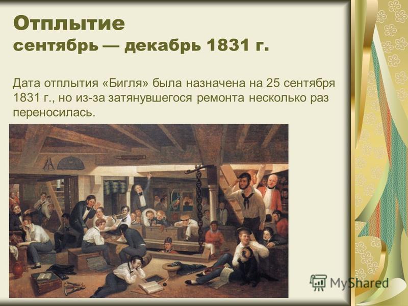 Отплытие сентябрь декабрь 1831 г. Дата отплытия «Бигля» была назначена на 25 сентября 1831 г., но из-за затянувшегося ремонта несколько раз переносилась. экипаж Бигля