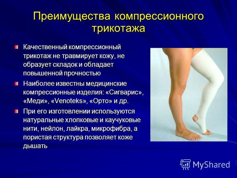 Преимущества компрессионного трикотажа Качественный компрессионный трикотаж не травмирует кожу, не образует складок и обладает повышенной прочностью Наиболее известны медицинские компрессионные изделия: «Сигварис», «Меди», «Venoteks», «Орто» и др. Пр