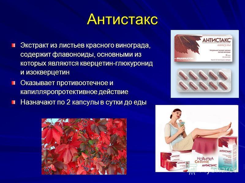 Антистакс Экстракт из листьев красного винограда, содержит флавоноиды, основными из которых являются кверцетин-глюкуронид и изокверцетин Оказывает противоотечное и капилляропротективное действие Назначают по 2 капсулы в сутки до еды