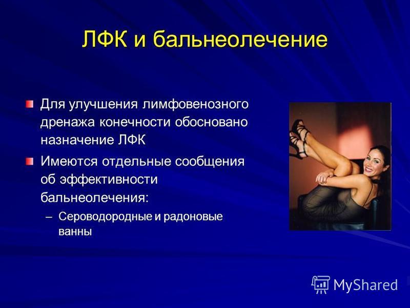 ЛФК и бальнеолечение Для улучшения лимфовенозного дренажа конечности обосновано назначение ЛФК Имеются отдельные сообщения об эффективности бальнеолечения: – –Сероводородные и радоновые ванны