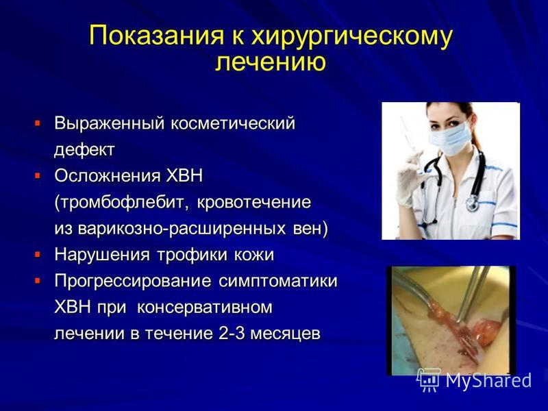 Показания к хирургическому лечению Выраженный косметический дефект Выраженный косметический дефект Осложнения ХВН (тромбофлебит, кровотечение из варикозно-расширенных вен) Осложнения ХВН (тромбофлебит, кровотечение из варикозно-расширенных вен) Наруш