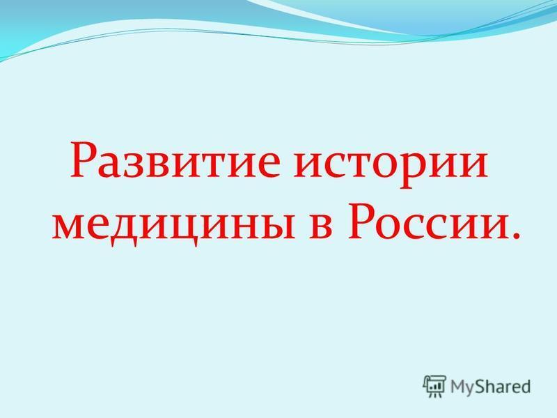 Развитие истории медицины в России.