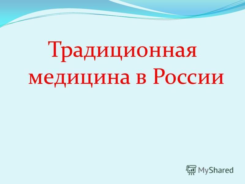 Традиционная медицина в России