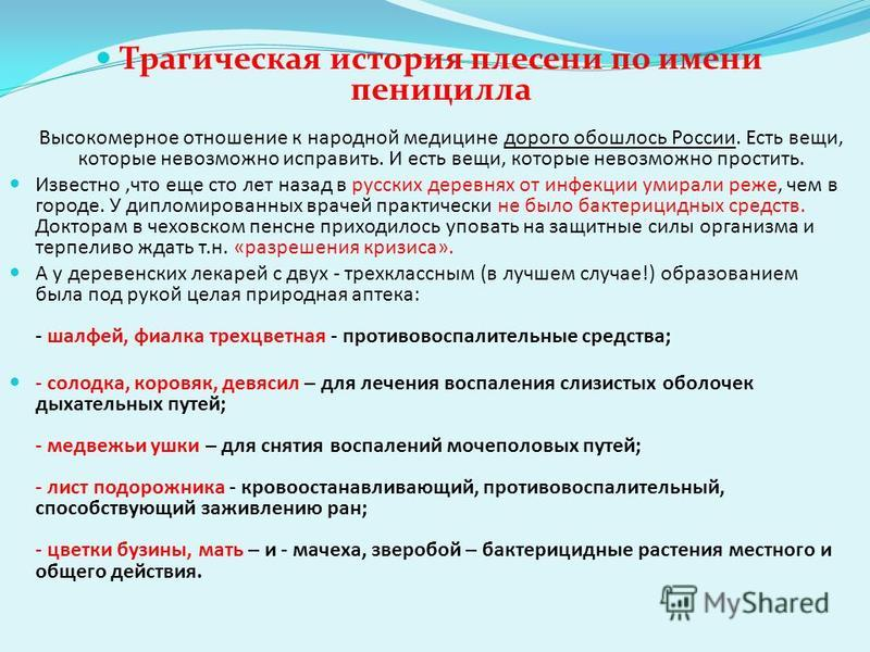 Трагическая история плесени по имени пеницилла Высокомерное отношение к народной медицине дорого обошлось России. Есть вещи, которые невозможно исправить. И есть вещи, которые невозможно простить. Известно,что еще сто лет назад в русских деревнях от