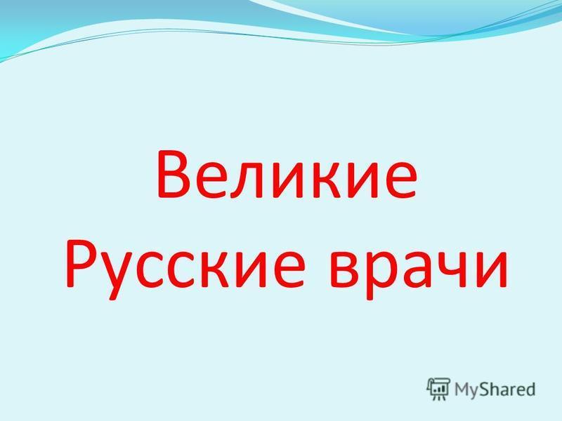 Великие Русские врачи