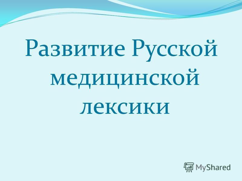 Развитие Русской медицинской лексики