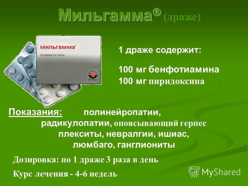 136 Тиамин (витамин В1) играет важную роль во всех видах обмена веществ и обеспечивает нормальное функционирование центральной нервной системы Тиамин (витамин В1) играет важную роль во всех видах обмена веществ и обеспечивает нормальное функционирова