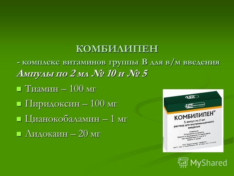 БЕНФОЛИПЕН Таблетки, покрытые оболочкой, 30 и 60 Бенфотиамин – В 1 – 100 мг Бенфотиамин – В 1 – 100 мг Пиридоксин – В 2 – 100 мг Пиридоксин – В 2 – 100 мг Цианокобаламин – В 12 – 2 мкг Цианокобаламин – В 12 – 2 мкг