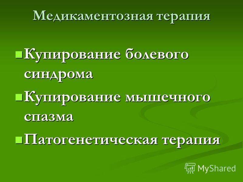 Методы консервативной терапии 1. Медикаментозная терапия 2. Рефлекторная терапия 3. Вертебро-неврологические методы