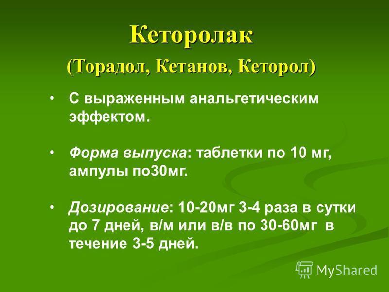 Кетопрофен (Кетонал, Артрозилен, Флексен) С выраженным анальгетическим эффектом. Форма выпуска: таблетки 50,100,150 мг; ампулы по 2 мл(100 мг); гель 5% 50 г. Дозирование: 50-100 мг 2-3 раза в день, в/м по 100 мг 1 раз в сутки в течение 5- 10 дней.